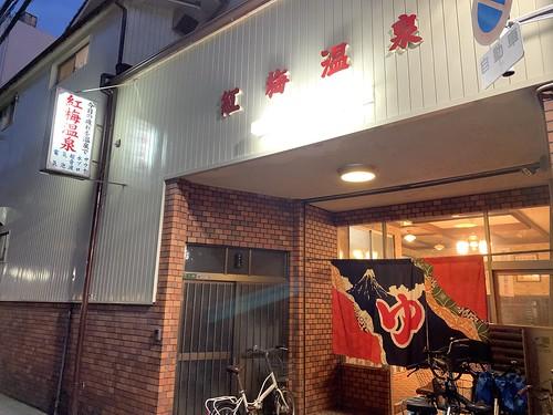 20200531  紅梅温泉(紅梅湯) | Bathhouse