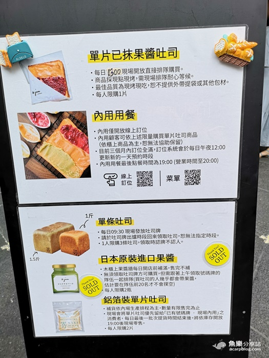 【台北信義】嵜本 高級生吐司專門店 SAKImoto Bakery台北旗艦店|黑糖口味新發售|價格 排隊方式 @魚樂分享誌