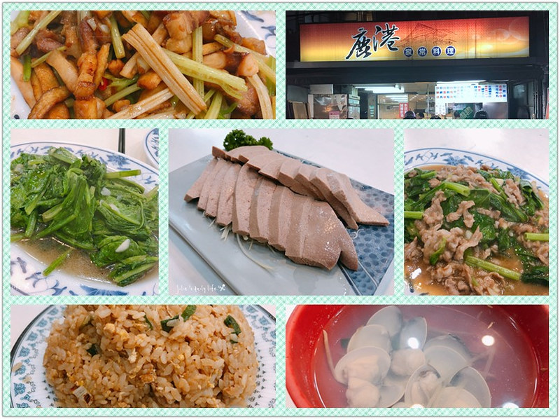 板橋-鹿港海鮮熱炒-熱炒店-炒飯炒麵-粉肝-家常料理-民治街