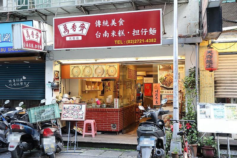 萬香齋台南米糕光復店古早味推薦道地銅板料理小吃02