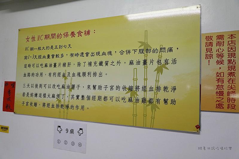 捷運六張犁站富陽街口四季古早味麻油雞06