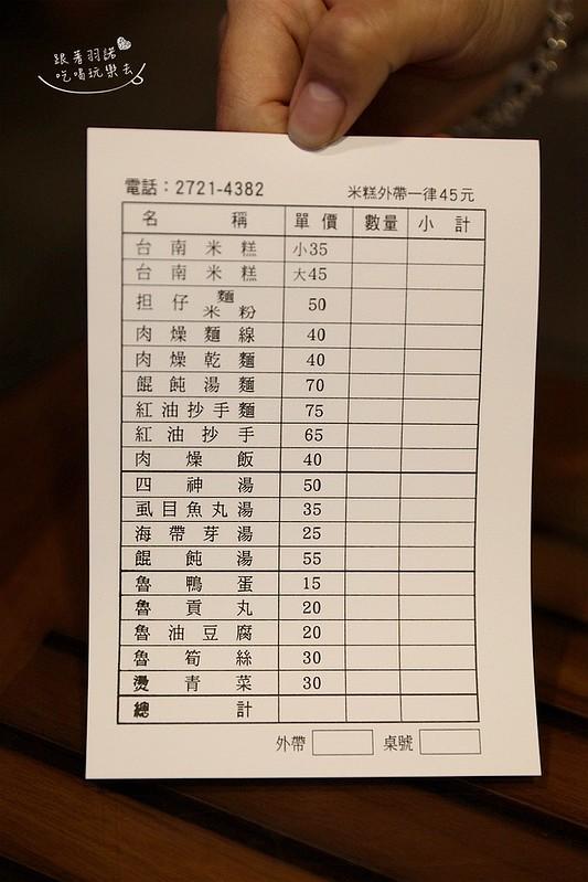 萬香齋台南米糕光復店古早味推薦道地銅板料理小吃09