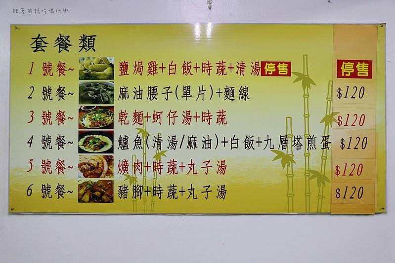捷運六張犁站富陽街口四季古早味麻油雞07