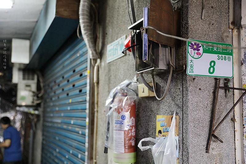 和平東路三段308巷豆花粉圓43