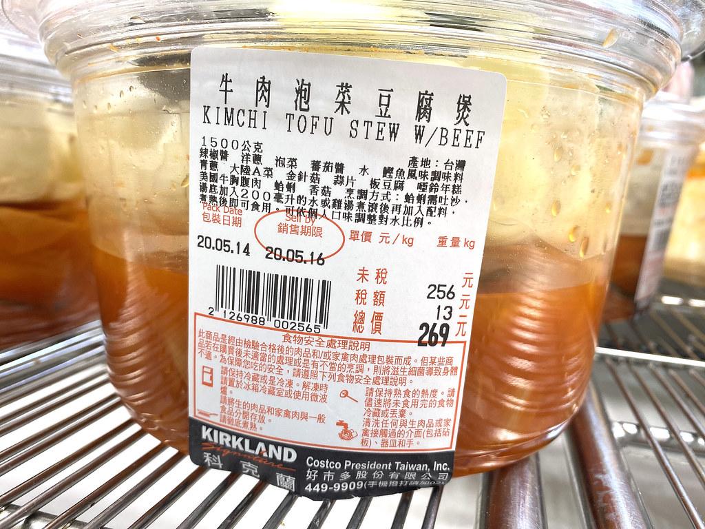 Costco牛肉泡菜豆腐煲
