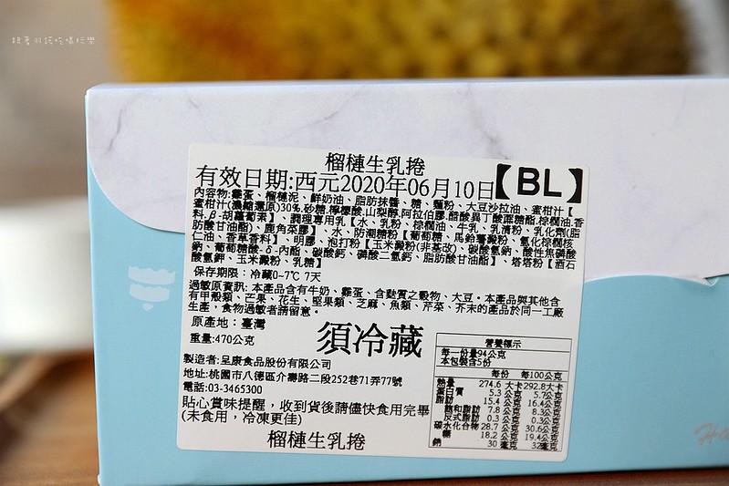 雲兒工坊(原雲朵share工坊)榴槤盒生乳捲、芒果盒004