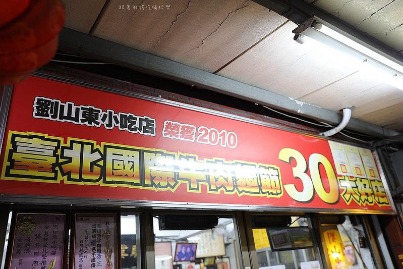 劉山東牛肉麵2019台北米其林必比登餐廳64