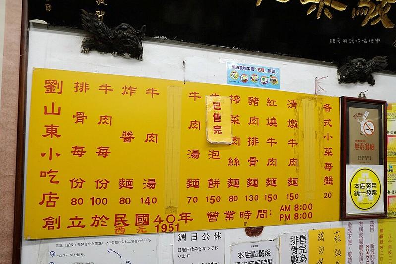 劉山東牛肉麵2019台北米其林必比登餐廳09