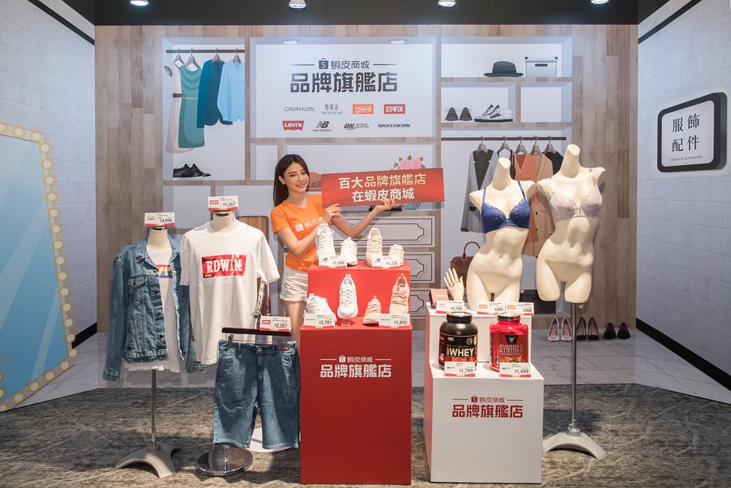 新聞照片4_蝦皮購物聯手百大品牌,共同吹響下半年電商戰役、看好業績指標再突破