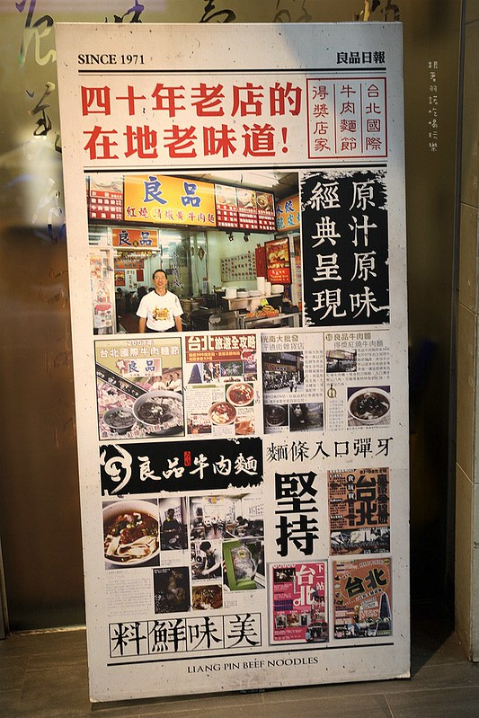 劉山東牛肉麵2019台北米其林必比登餐廳72