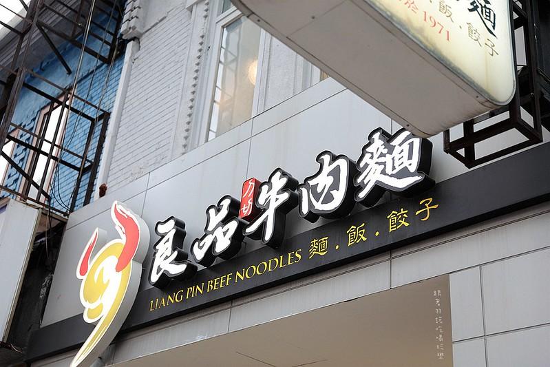 劉山東牛肉麵2019台北米其林必比登餐廳70