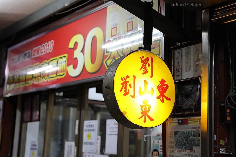 劉山東牛肉麵2019台北米其林必比登餐廳67