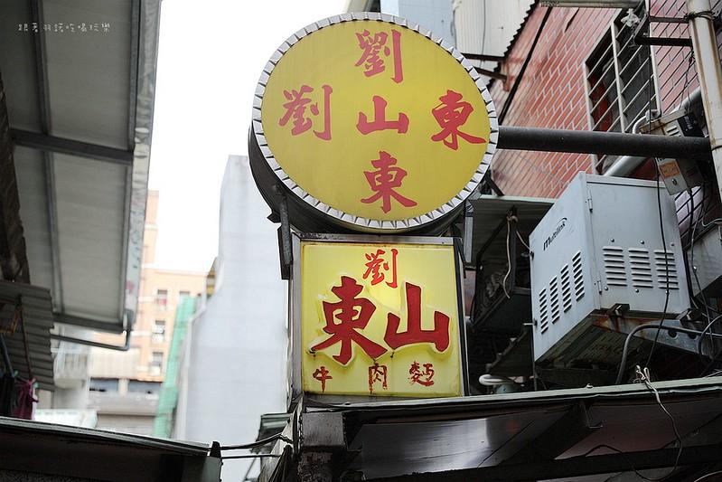 劉山東牛肉麵2019台北米其林必比登餐廳02