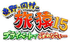 youtubeバラエティ無料 東野・岡村の旅猿