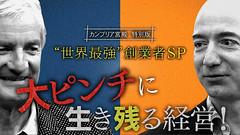 カンブリア宮殿  動画 9tsu