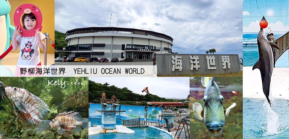 新北》野柳海洋世界。寓教於樂的小樂園卻讓mimi開心破表了