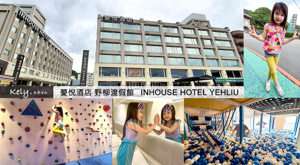 新北》薆悅酒店野柳渡假館之北海岸2天1夜親子小旅行首選