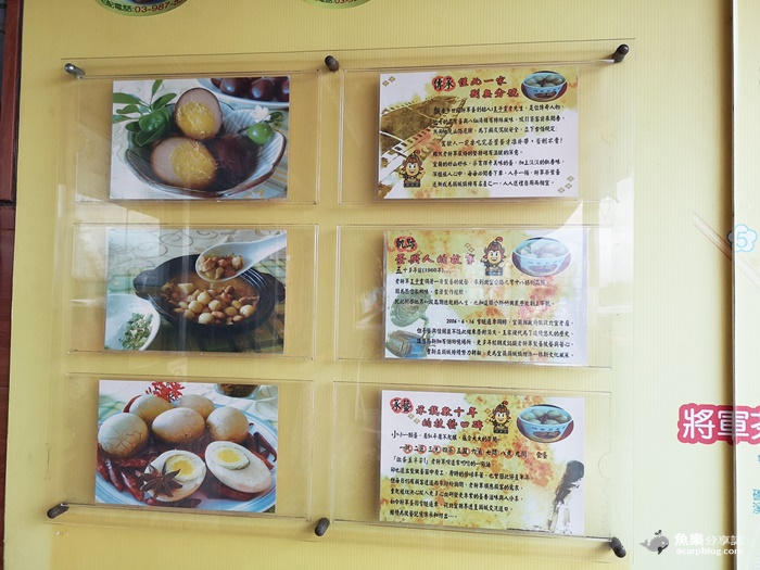 【宜蘭頭城】北宜蛋之家|宜蘭將軍茶葉蛋|四海八仙湯 伴手禮 @魚樂分享誌