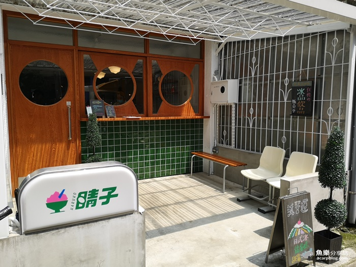 【新北板橋】晴子冰室|IG爆紅冰品店|剉冰 飲品 雞蛋糕|江子翠站 @魚樂分享誌
