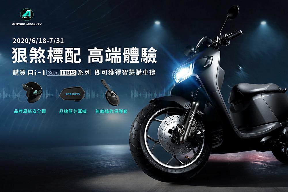 圖說三、即日起預購Ai-1-Sport-ABS車系,即贈送總市值3,990元的「品牌風格安全帽」、「無線鑰匙保護套」與「品牌藍芽耳機」。