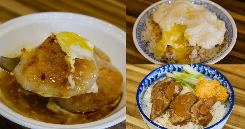 【台南美食】阿文米粿 保安路低調美味小吃~ 午晚餐都能吹冷氣吃肉粿!豬油拌飯和軟骨飯也好吃!