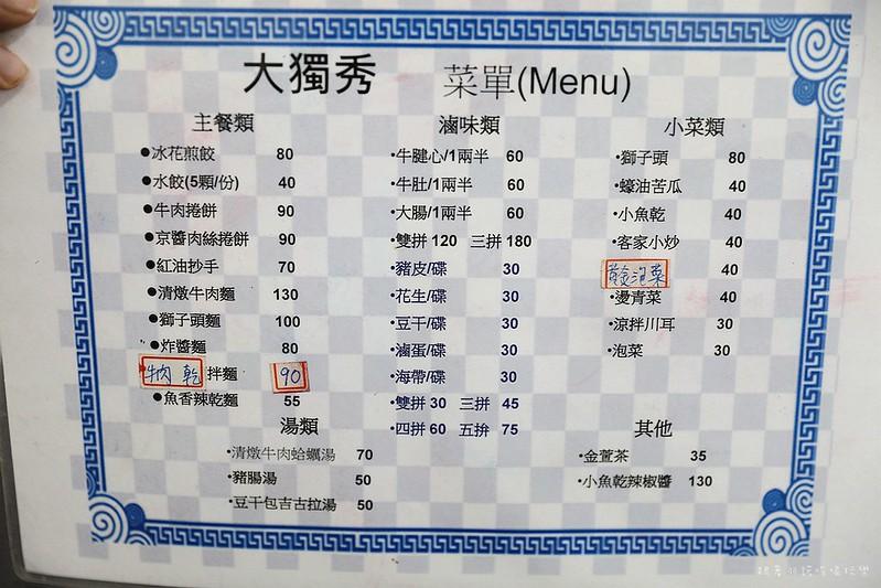 大獨秀冰花煎餃汐止小吃美食006