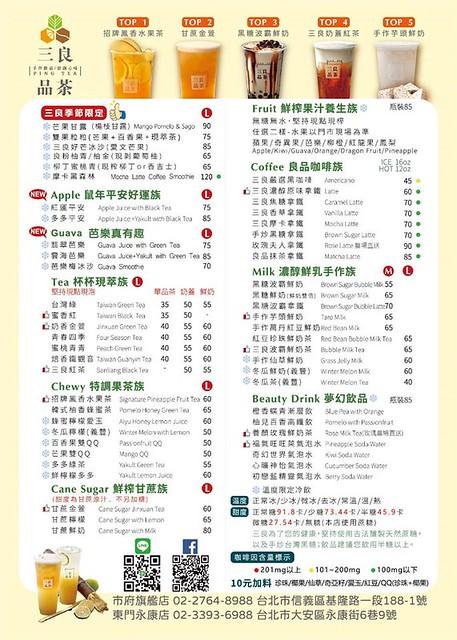 三良品茶菜單