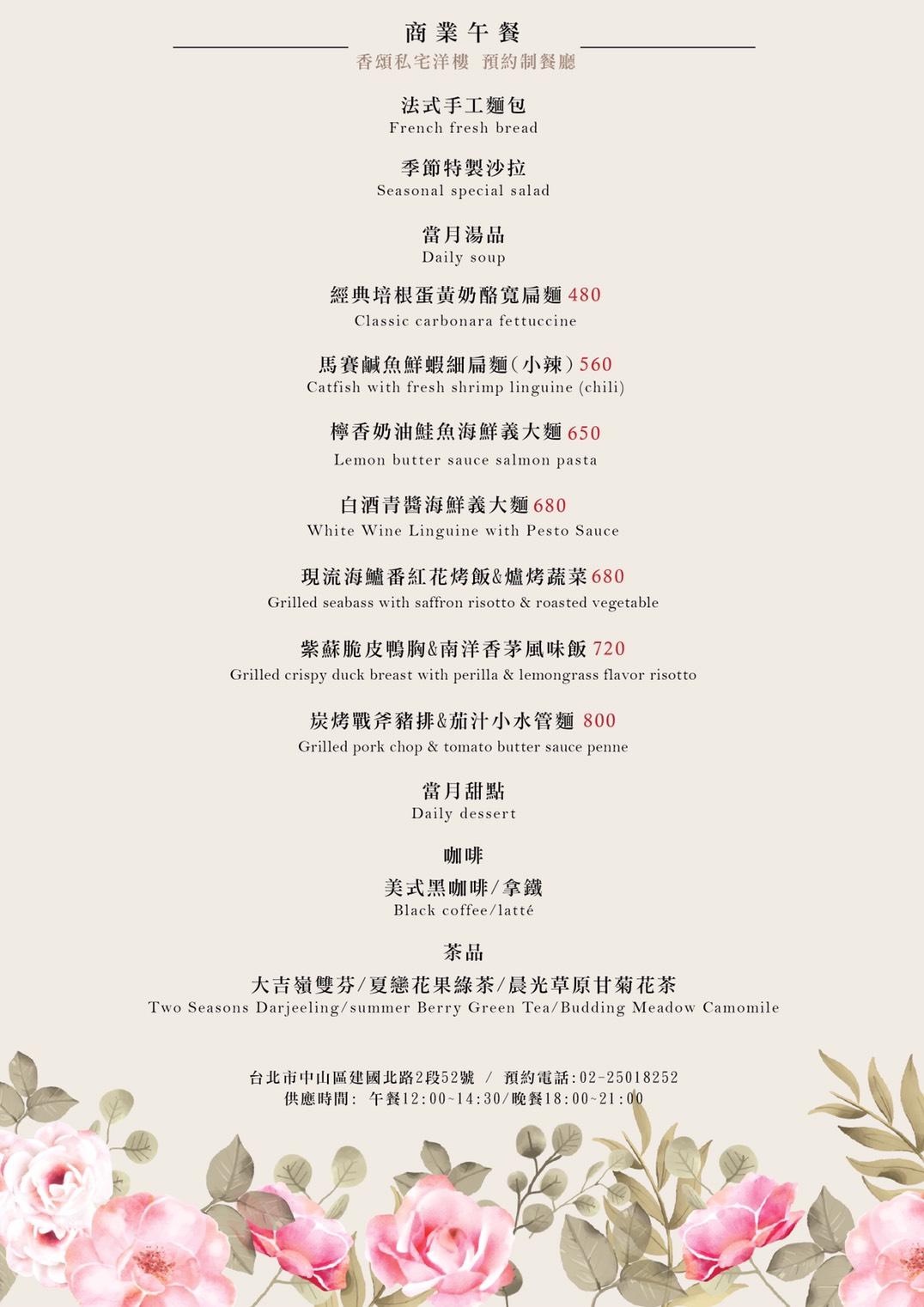 台北私廚推薦|香頌私宅洋樓|午間享用浪漫歐風無菜單料理  香頌私宅洋樓2020商業午餐菜單
