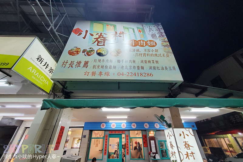 最新推播訊息:之前就知道在美村路很有名,最近在昌平路也吃的到道地的眷村牛肉麵囉!還有炒的很香的湖南辣椒還有湖南臭豆腐,真是太美味啦!😍