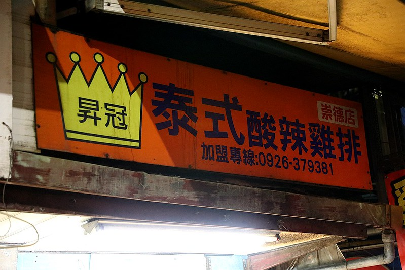昇冠雞排專賣店崇德店03