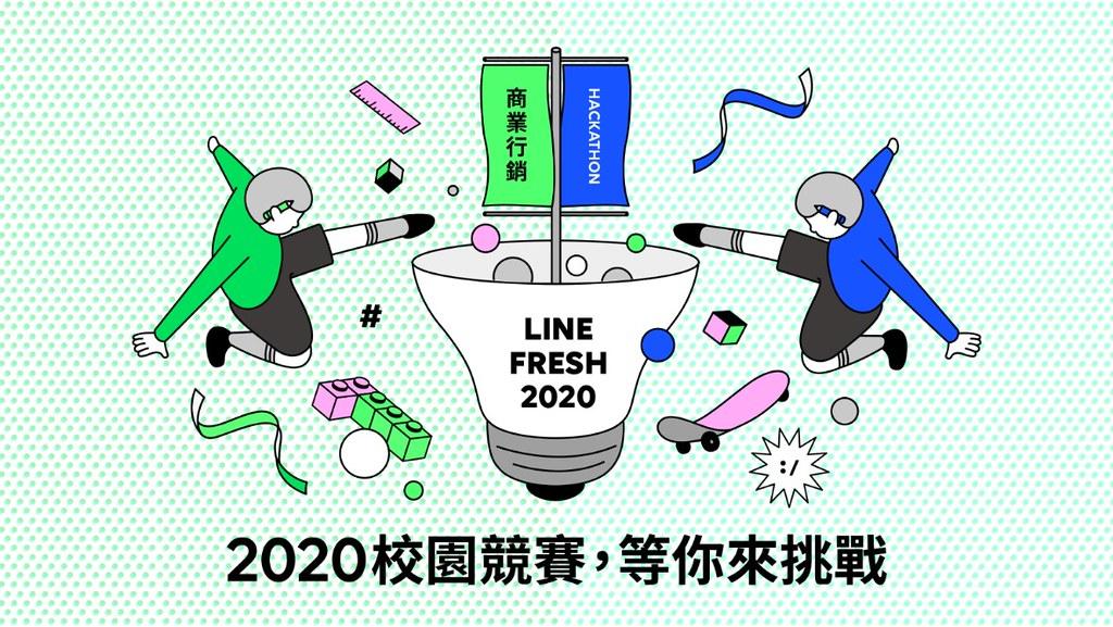 【圖1】首屆「LINE FRESH 2020 校園競賽」即日起開始徵件,號召行銷及開發人才創意發想。