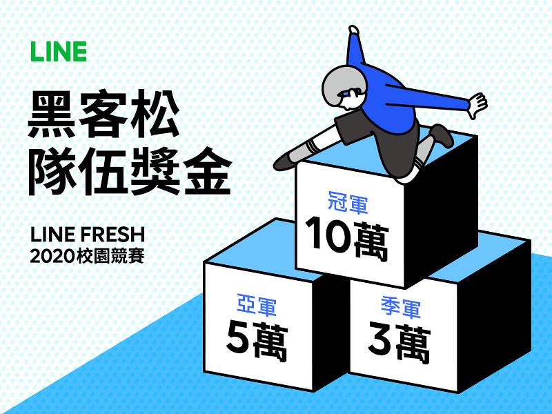 【圖3】LINE FRESH 2020 校園競賽「黑客松組」最高獎金為新台幣10萬元。