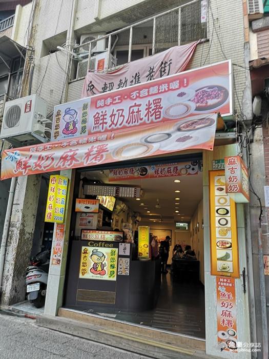 【新北淡水】麻吉奶奶鮮奶麻糬|淡水老街必吃美食 @魚樂分享誌