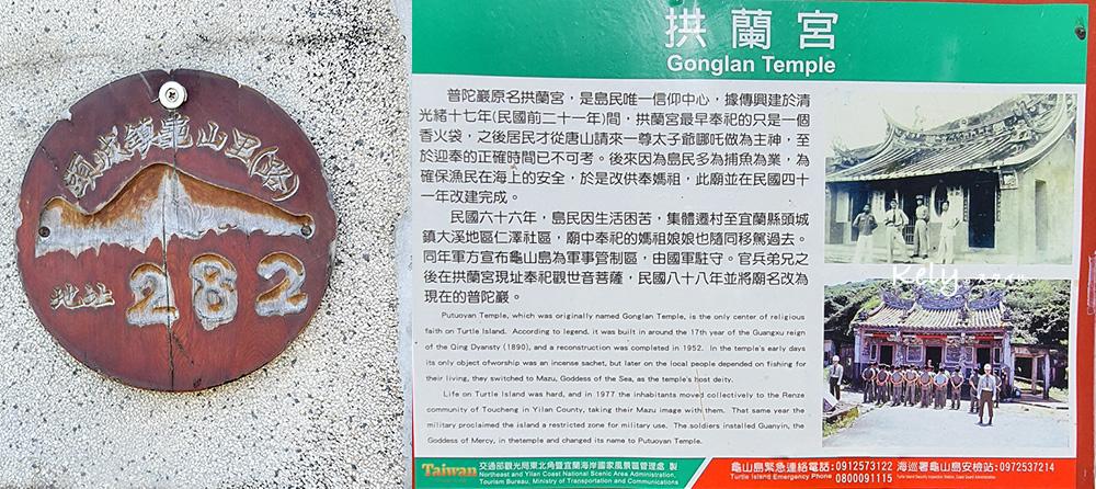 龜山島拱蘭宮
