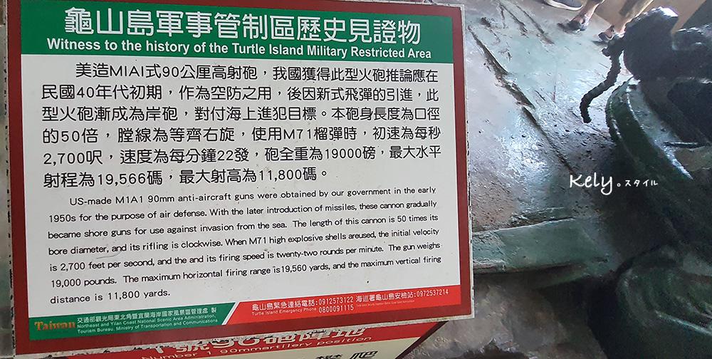 龜山島軍事管制區歷史見証物