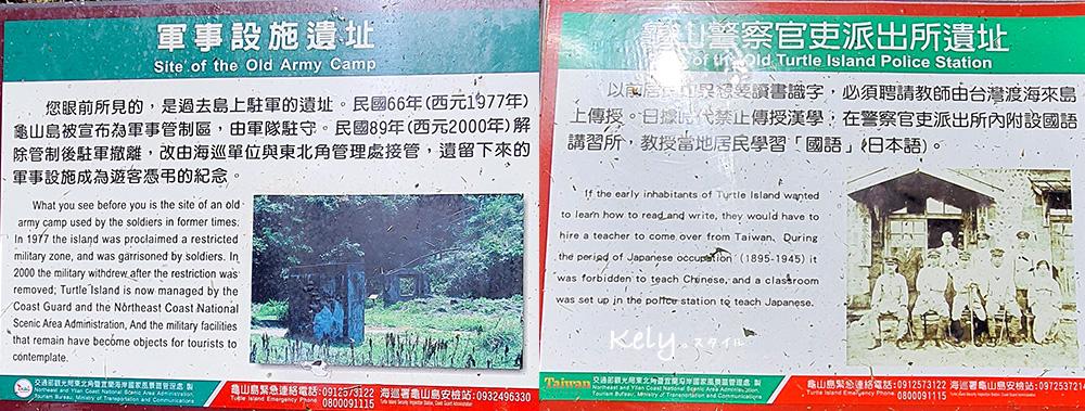 龜山島軍事設施遺址