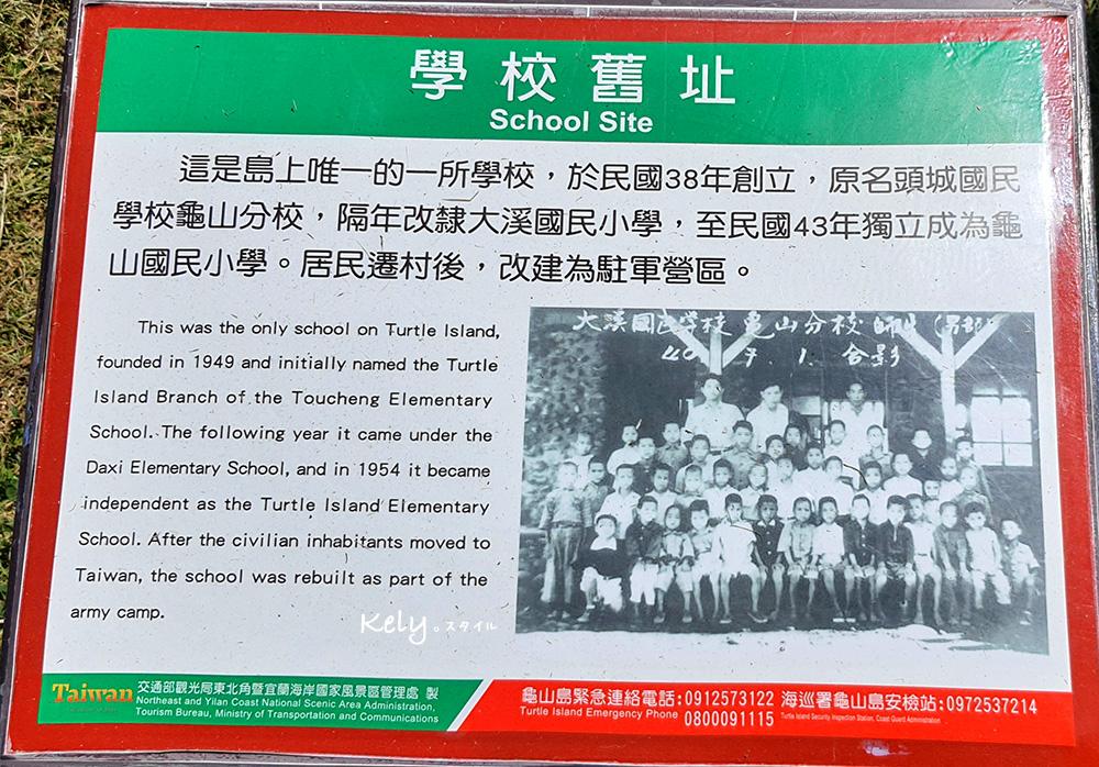 龜山國民小學學校舊址