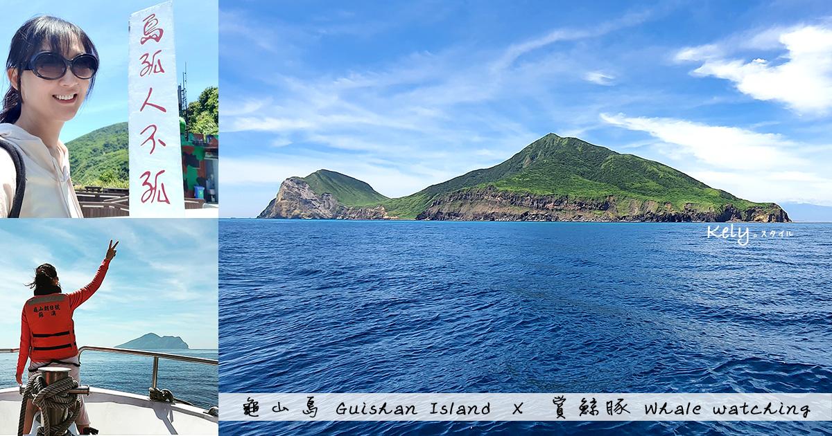 宜蘭》不再遙望的龜山島登島、繞島、賞鯨豚好容易,快快輕鬆規劃