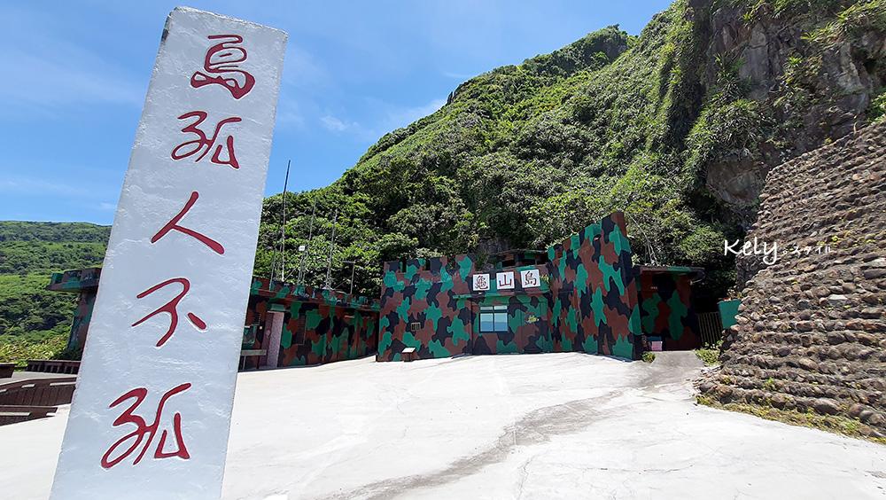 龜山島 島孤人不孤