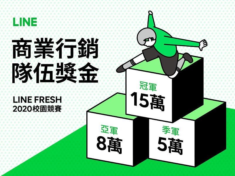 【圖2】LINE FRESH 2020 校園競賽「商業行銷組」最高獎金為新台幣15萬元_R