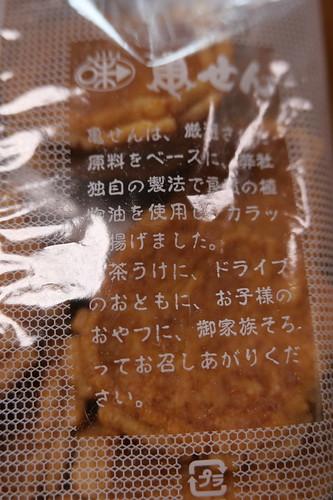 味屋製菓 亀せん 03