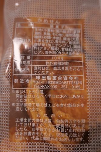 味屋製菓 亀せん 04