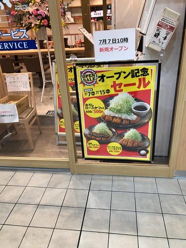 松のや 千葉店