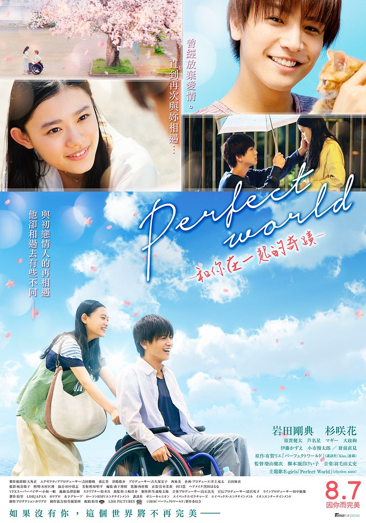 Perfect World _和你在一起的奇蹟__8月7日 在台上映