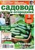 Садовод и огородник № 10 май 2020