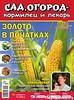 Сад, огород - кормилец и лекарь № 4 февраль 2020