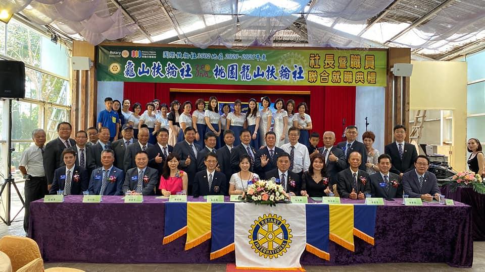 20200711龜山&龍山扶輪社 社長暨職委員聯合就職典禮