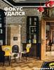 AD Architecturаl Digest № 7-8 июль-август 2020