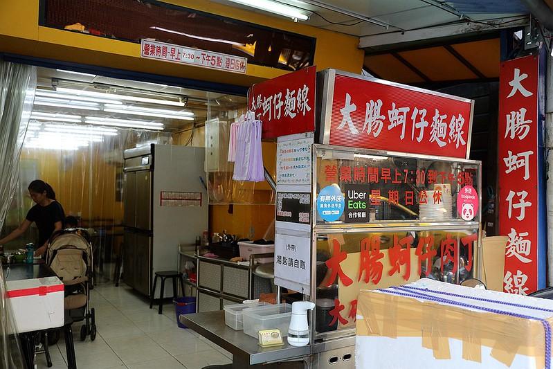 黃金麵線-大腸蚵仔肉丁麵線吳興街29