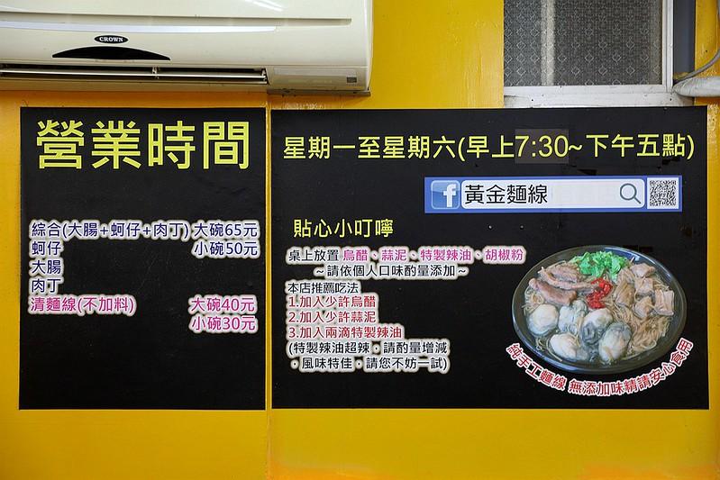黃金麵線-大腸蚵仔肉丁麵線吳興街27